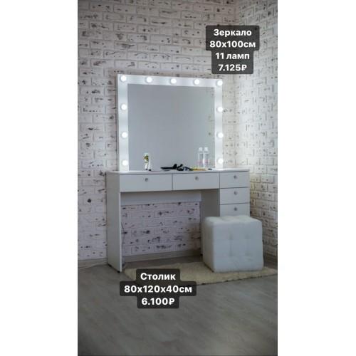 Гримерный столик 80х120 с зеркалом и подсветкой 80х100